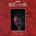 【中古】 国宝への旅 /東祥高 【中古】afb