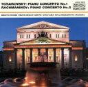 【中古】 チャイコフスキー:ピアノ協奏曲第1番&第2番 /ブリジット・エンゲラー,エレーヌ・グリモー(ピアノ),エマニュ