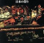 【中古】 決定版!日本の祭り /樫山文枝(ナレーション) 【中古】afb