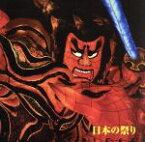 【中古】 決定版 BEST SELECT LIBRARY::日本の祭り /樫山文枝(ナレーション) 【中古】afb