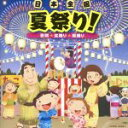 【中古】 日本全国 夏祭り!〜音頭 盆踊り 総踊り〜 /(学...
