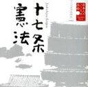 【中古】 日本人のこころと品格(1)〜十七条憲法 /大和田伸也(朗読) 【中古】afb