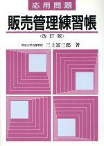 【中古】応用問題販売管理練習帳/三上富三郎【著】【中古】afb