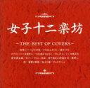 【中古】 女子十二楽坊〜THE BEST OF COVERS〜 /女子十二楽坊 【中古】afb