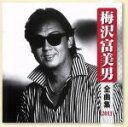 【中古】 梅沢富美男 全曲集 2011 /梅沢富美男 【中古】afb