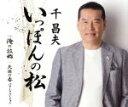 【中古】 いっぽんの松 /千昌夫 【中古】afb