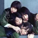 【中古】 黒い羊(TYPE−B)(Blu−ray Disc付) /欅坂46 【中古】afb
