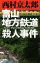 【中古】 富山地方鉄道殺人事件 /西村京太郎(著者) 【中古】afb