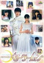 【中古】 美少女戦士セーラームーン 実写版 12<最終巻> ...