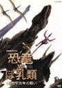 【中古】 NHKスペシャル 恐竜VSほ乳類 1億5千万年の戦い DVD−BOX