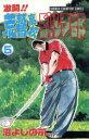 【中古】 激闘!!荒鷲高校ゴルフ部(5) チャンピオンC/沼よしのぶ(著者) 【中古】afb