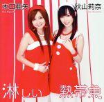 【中古】 淋しい熱帯魚(DVD付) /秋山莉奈×木口亜矢 【中古】afb