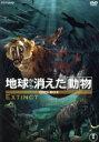 【中古】 地球から消えた動物 DVD−BOX /(趣味/教養),渡辺徹(ナレーター) 【中古】afb