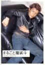 【中古】 まるごと魔裟斗 2000−2003編 /魔裟斗(その他) 【中古】afb