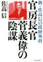 【中古】 官房長官 菅義偉の陰謀 新・佐高信の政経外科 /佐高信(著者) 【中古】afb