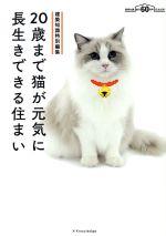 【中古】20歳まで猫が元気に長生きできる住まい建築知識特別編集/エクスナレッジ(その他)【中古】afb