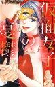 【中古】 仮面女子の憂鬱 フラワーCアルファ プチコミ/小純月子(著者) 【中古】afb