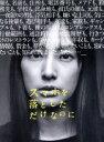 【中古】 スマホを落としただけなのに 豪華版(Blu−ray Disc) /北川