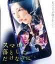【中古】 スマホを落としただけなのに(Blu−ray Disc) /北川景子,千