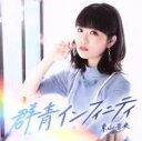 【中古】 群青インフィニティ(初回限定盤)(Blu−ray Disc付) /東山奈央 【中古】afb