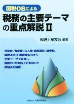 【中古】 国税OBによる 税務の主要テーマの重点解説(II) /税理士桜友会(著者) 【中古】afb