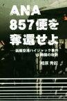 【中古】 ANA857便を奪還せよ 函館空港ハイジャック事件15時間の攻防 /相原秀起(著者) 【中古】afb