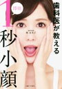 【中古】 歯科医が教える即効1秒小顔 /関有美子(著者) 【中古】afb