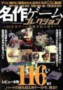 【中古】 PS・SS・N64・3DO名作ゲームコレクション マイウェイムック/マイウェイ出版(その他) 【中古】afb