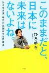 【中古】 このままだと、日本に未来はないよね。 ひろゆき流時代を先読みする思考法 /ひろゆき[西村博之](著者) 【中古】afb