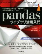 【中古】 pandasライブラリ活用入門 Pythonデータ分析/機械学習のための基本コーディング! impress top gear/ダニエル・Y・チェン(著者), 【中古】afb
