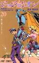 【中古】 ジョジョリオン(volume20) ジョジョの奇妙な冒険part8 ジャンプC/荒木飛呂彦(著者) 【中古】afb