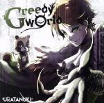 邦楽, ロック・ポップス  Greedy World afb