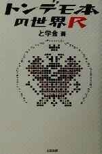 【中古】 トンデモ本の世界R /と学会(著者) 【中古】afb