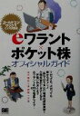【中古】 eワラント・ポケット株オフィシャルガイド ゴールドマン・サックス公認の決……