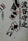 """【中古】 波谷守之 """"最後の博徒""""への鎮魂歌 /正延哲士(著者) 【中古】afb"""