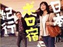 【中古】 日本ボロ宿紀行 Blu−ray BOX(Blu−ray Disc) /深川麻衣、高橋和也,...