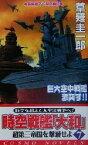 【中古】 時空戦艦『大和』(7) 超第三帝国を撃滅せよ コスモノベルス/草薙圭一郎(著者) 【中古】afb