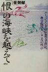 【中古】 「恨」の海峡を越えて ハミョンテンダの信念で半世紀。在日韓国人、こころの叫び /崔炳郁(著者) 【中古】afb