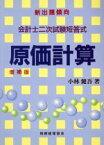 【中古】 原価計算 会計士二次試験短答式 /小林健吾(著者) 【中古】afb