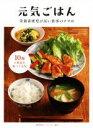 【中古】 元気ごはん 栄養素密度が高い食事のすすめ /ベターホーム協会(編者) 【中古】afb
