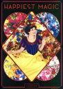 【中古】 HAPPIEST MAGIC 東京ディズニーリゾート・フォトグラフィープロジェクト /蜷川実花(著者) 【中古】afb