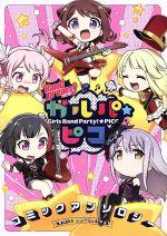 【中古】 BanG Dream! ガルパ☆ピコ コミックアンソロジー /アンソロジー(著者) 【中古】afb画像