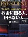 【中古】 PRESIDENT(2019.04.01号) 隔週