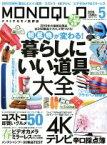 【中古】 MONOQLO(2019年5月号) 月刊誌/晋遊舎(その他) 【中古】afb