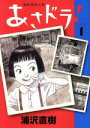 【中古】 あさドラ!(volume1) ビッグCスペシャル/浦沢直樹(著者) 【中古】afb