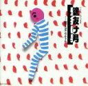 【中古】 壁抜け男〜恋するモンマルトル /劇団四季,劇団四季オリジナル・キャスト,石丸幹二,井料瑠美,戸田多佳子,小藤田康弘,長谷川友紀 【中古】afb