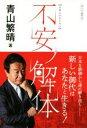 【中古】 不安ノ解体 ぼくらの哲学 2 /青山繁晴(著者) 【中古】afb