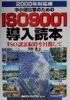 【中古】 中小建設業のためのISO9001導入読本(2000年対応版) ISO認証取得を目指して /志村満(著者) 【中古】afb