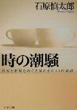 【中古】 時の潮騒 日本と世界をめぐる父と子の14の対話 PHP文庫/石原慎太郎(著者) 【中古】afb