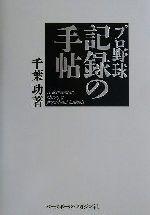 【中古】 プロ野球 記録の手帖 /千葉功(著者) 【中古】afb